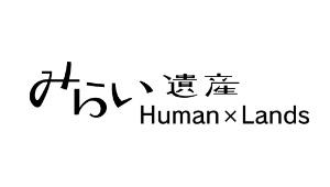 みらい遺産 ~Human×Lands~