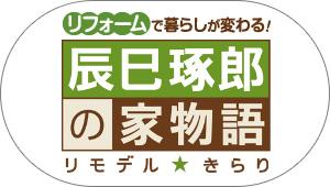辰巳琢郎の家物語 リモデル★きらり