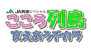 JA共済スペシャル こころ列島 支えあうチカラ