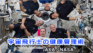 宇宙飛行士の健康管理術