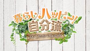 暮らしハッピー!自分流 Do Create Mystyle