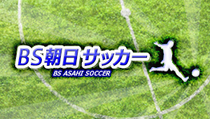 BS朝日サッカー