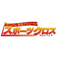 SPORTS X スポーツクロス