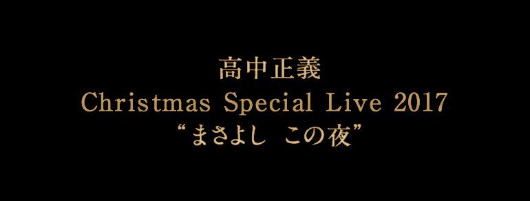 """高中正義 Christmas Special Live2017""""まさよし この夜"""""""