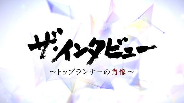 ザ・インタビュー<br>神野美伽×小島慶子