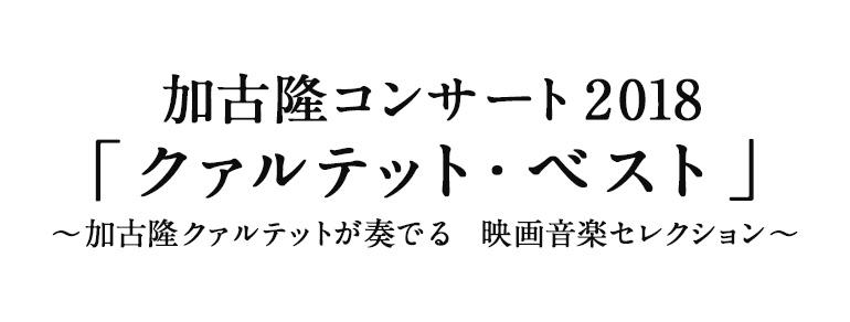 加古隆コンサート2018「クァルテット・ベスト」