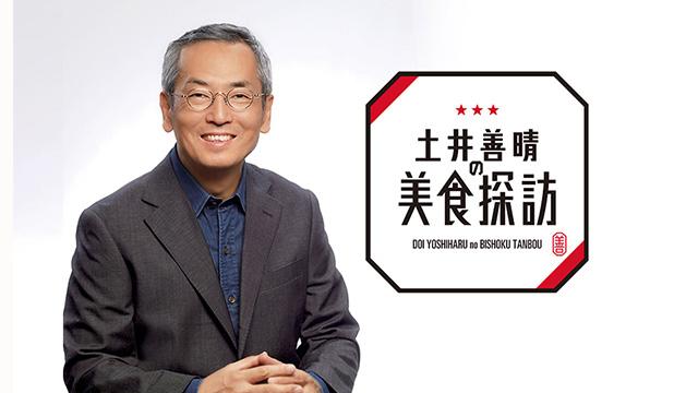土井善晴の美食探訪<br>小田原を水野真紀と探訪!