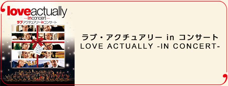 ラブ・アクチュアリー in コンサート LOVE ACTUALLY -IN CONCERT-