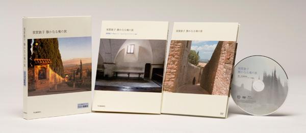 須賀敦子 静かなる魂の旅 [永久保存ボックス/DVD+愛蔵本]