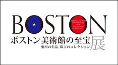 ボストン美術館の至宝展 東西の名品、珠玉のコレクション【神戸会場】