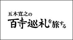 「五木寛之の百寺巡礼」旅行ツアー