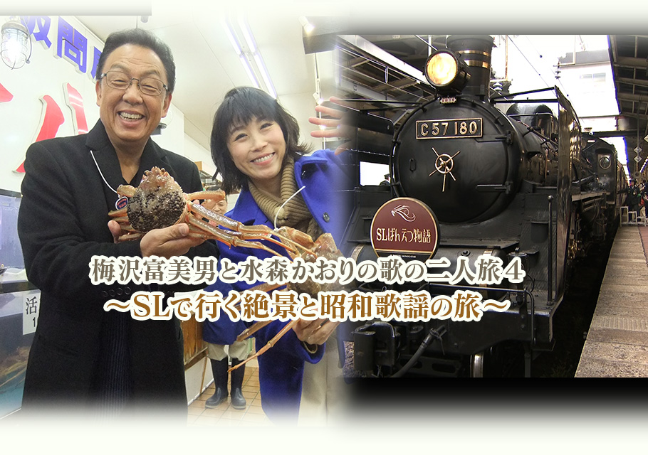 梅沢富美男と水森かおりの歌の二人旅4