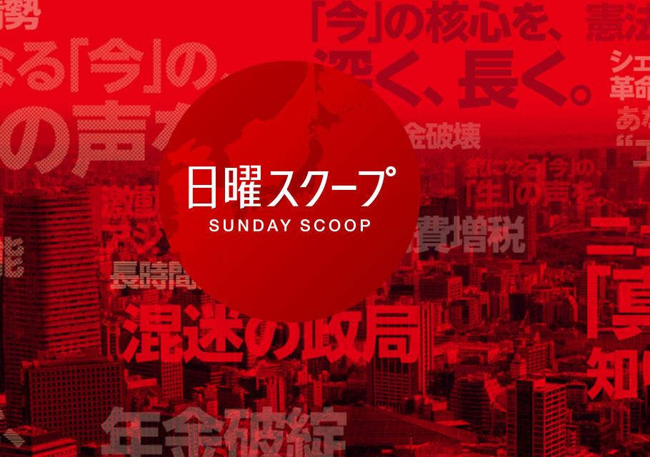 日曜スクープ 生放送 司会:小松靖 ほか