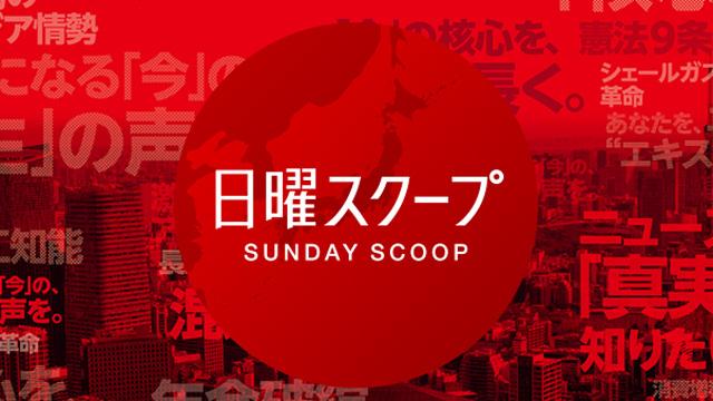 日曜スクープ<br>司会:小松靖 ほか