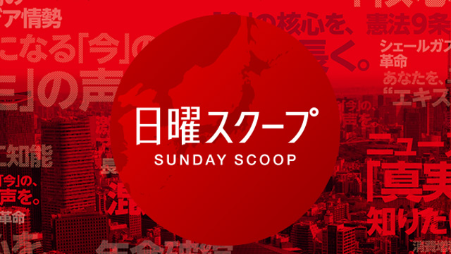 BS朝日 日曜スクープ