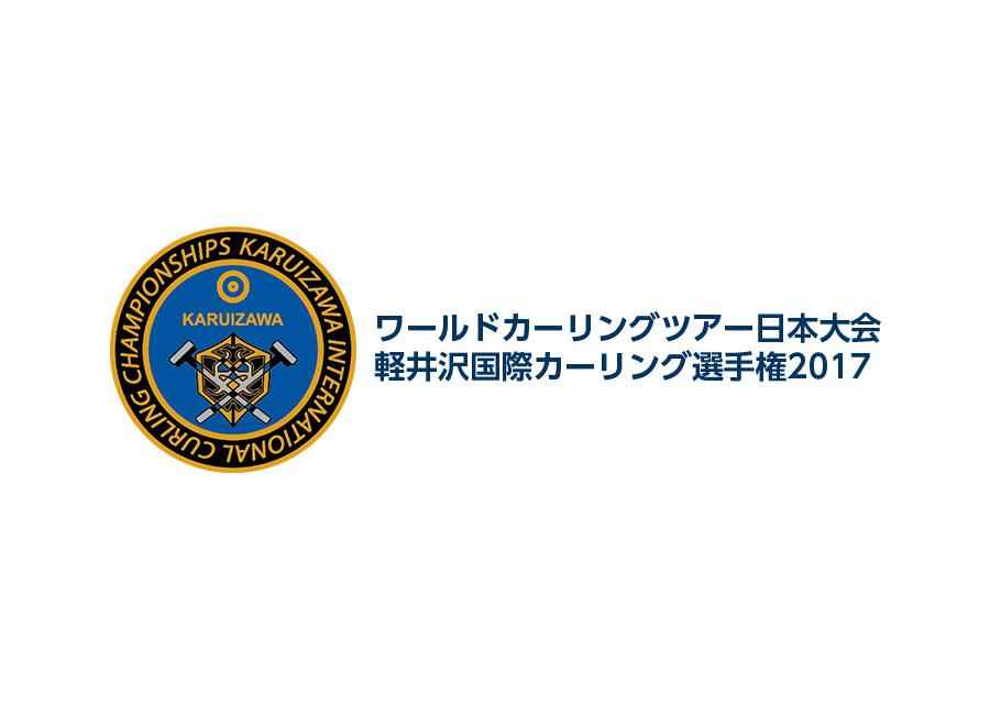 ワールドカーリングツアー日本大会