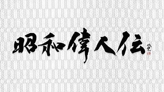 昭和偉人伝<br>勝新太郎&三船敏郎