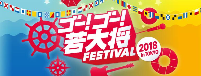 ゴー!ゴー!若大将FESTIVAL 2018 in TOKYO