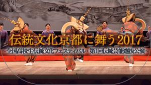 伝統文化京都に舞う2017 ~全国高校生伝統文化フェスティバル・第1回伝統芸能選抜公演~