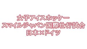 女子アイスホッケー スマイルジャパン国際壮行試合 日本×ドイツ