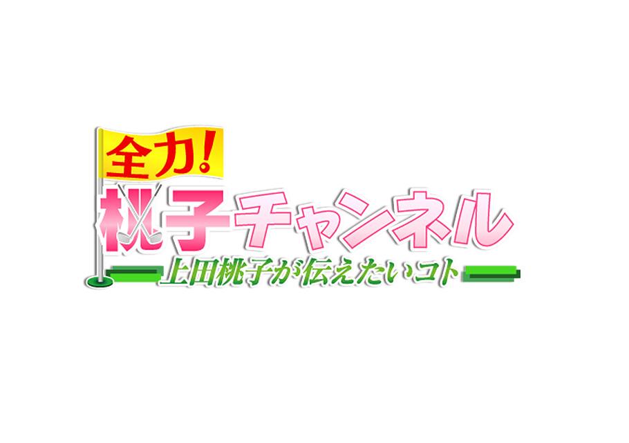 全力!桃子チャンネル
