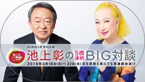 BS民放5局 特別企画 池上彰の5夜連続BIG対談 池上彰×美輪明宏