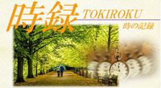 あなたの人生をドキュメンタリー映像で残す<br>時録 -TOKIROKU-