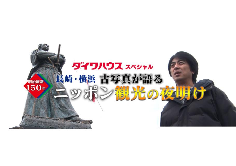 明治維新150年 ニッポン観光の夜明け