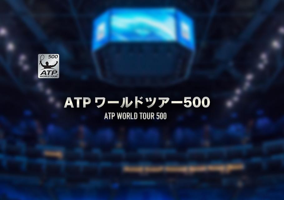ATPワールドツアー500