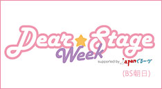 DEARSTAGE WEEK supported by japanぐる~ヴ<br>(BS朝日)