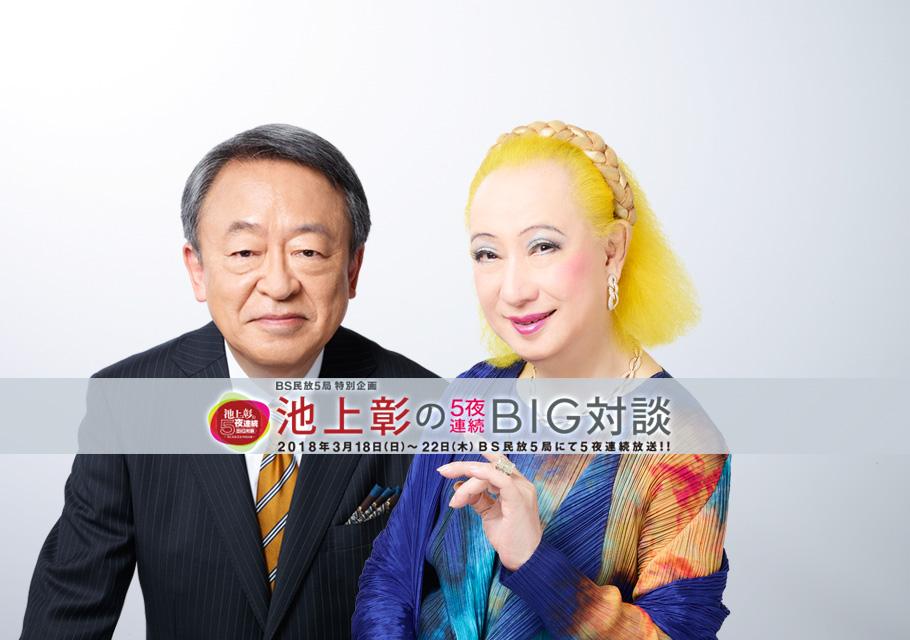 BS民放5局 池上彰の5夜連続BIG対談