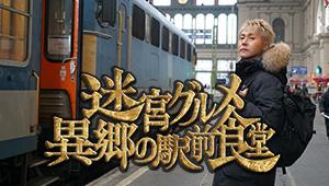 【新番組】迷宮グルメ異郷の駅前食堂 4月6日スタート!