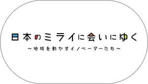 日本のミライに会いにゆく~地域を動かすイノベーターたち~