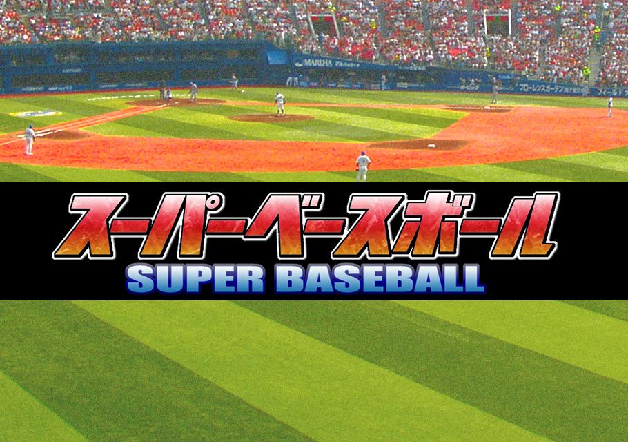 スーパーベースボール 阪神×巨人