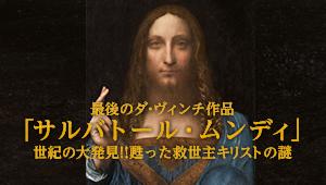 最後のダ・ヴィンチ作品「サルバトール・ムンディ」世紀の大発見!! 甦った救世主キリストの謎