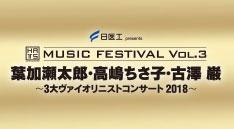 日医工 presents HATS MUSIC FESTIVAL Vol.3 葉加瀬太郎・高嶋ちさ子・古澤 巌~3大ヴァイオリニストコンサート 2018~