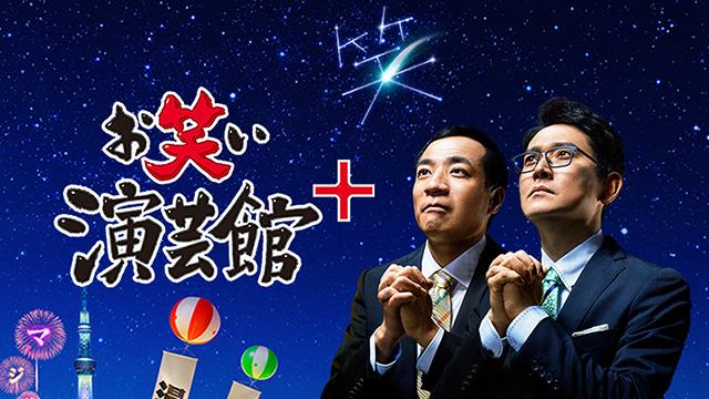 お笑い演芸館+<br>ケーシー高峰登場!