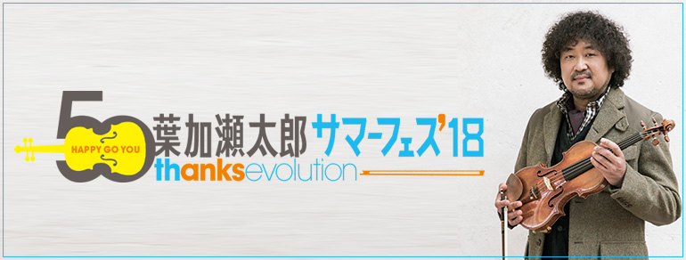 葉加瀬太郎 サマーフェス&#8217;18 <br>~50thanks evolution~
