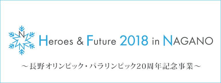 Heroes & Future 2018 in NAGANO~長野オリンピック・パラリンピック20周年記念事業~