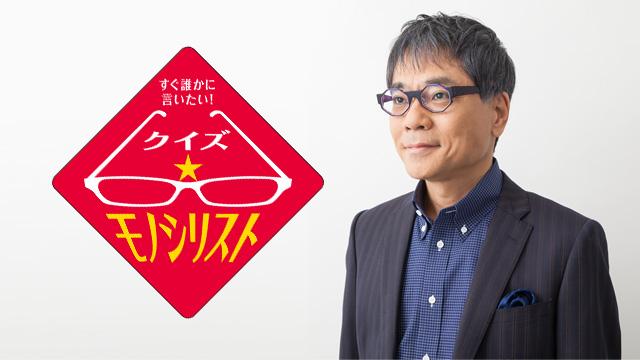 クイズ☆モノシリスト<br>屋形船で巡る東京の今と昔