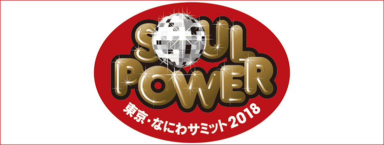 SOUL POWER TOKYO SUMMIT 2018<br>SOUL POWER な に わ SUMMIT 2018