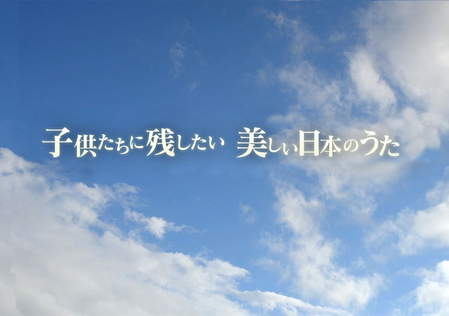 子供たちに残したい 美しい日本のうたSP