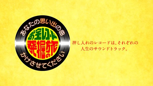 お宝レコード発掘の旅<br>出演:野口五郎 ほか