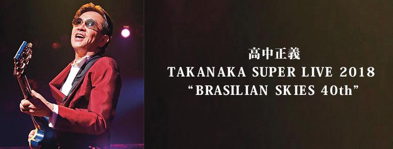 """高中正義 TAKANAKA SUPER LIVE 2018 """"BRASILIAN SKIES 40th"""""""