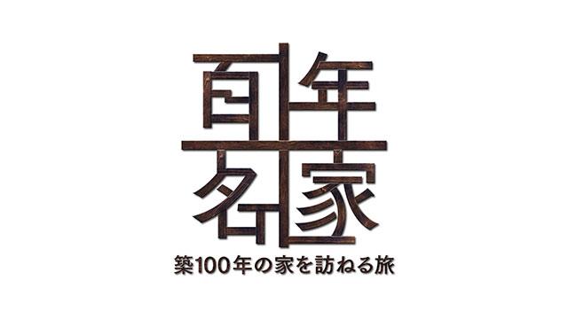 百年名家<br>群馬・前橋「臨江閣」後編