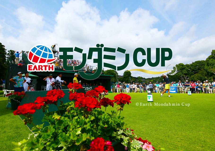アース・モンダミンカップ2018
