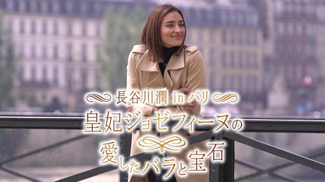 長谷川潤 in パリ<br>皇妃ジョゼフィーヌ