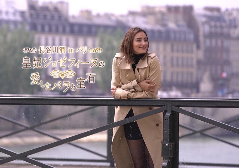 長谷川潤 in パリ