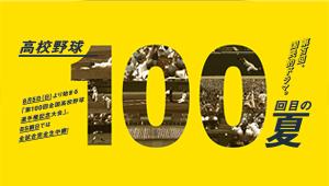 【全試合完全生中継】第100回全国高等学校野球選手権記念大会