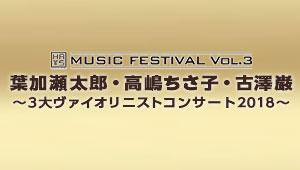 葉加瀬太郎・高嶋ちさ子・古澤巌~3大ヴァイオリニストコンサート2018~